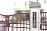 生魂小学校