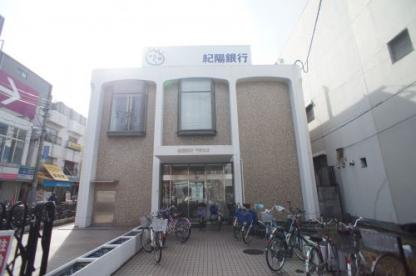 紀陽銀行平野支店の画像1