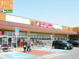 サンドラッグ東加古川店