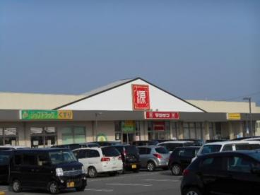 (株)松源 西庄店の画像1
