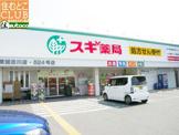 スギ薬局東加古川店