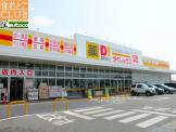 ダイレックス加古川野口店