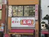 餃子の王将 門前仲町店
