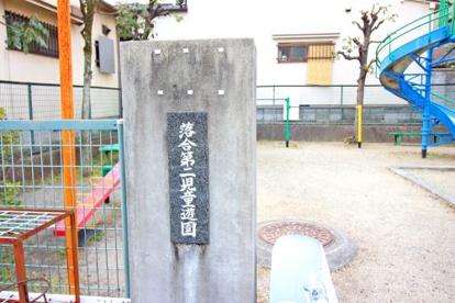 落合第二児童遊園の画像2