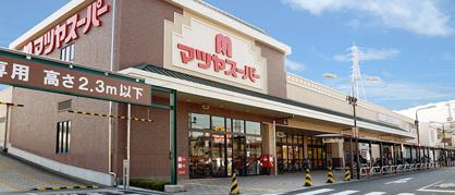 マツヤスーパー大津美崎店の画像1