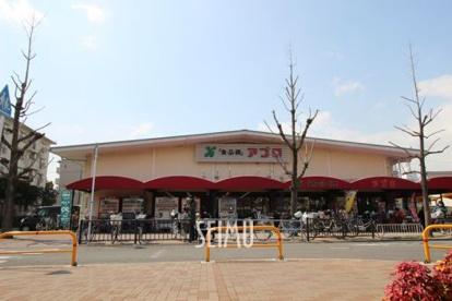 食品館アプロ 総持寺店の画像1