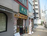丼丸 台東店