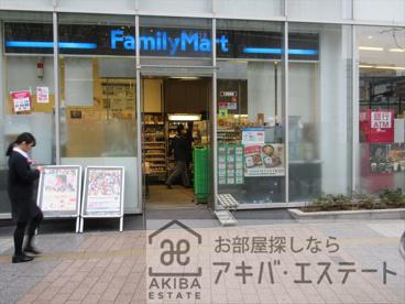 ファミリーマート 秋葉原駅中央口前店の画像1