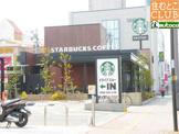 スターバックスコーヒー 加古川別府店