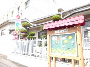 大江幼稚園の画像1