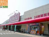 マックスバリュ 安田店