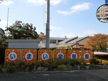 今井幼稚園(第2こども園)の画像1