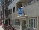 海野診療所