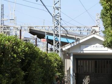 八木西口駅の画像1