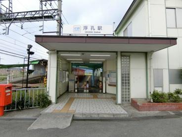 浮孔駅の画像1