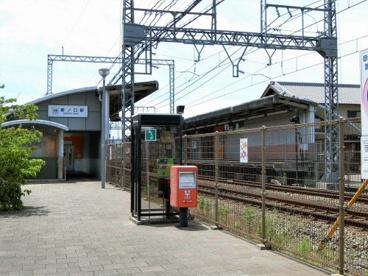 新ノ口駅の画像1
