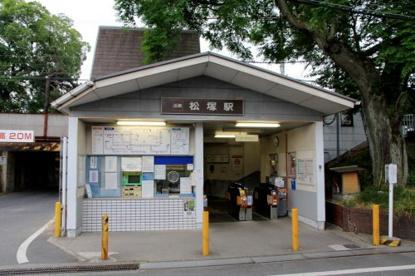 松塚駅の画像1