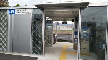香久山駅の画像1