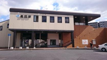 JR高田駅の画像1