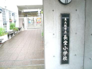 長堂小学校の画像1
