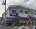 (株)ビッグ・エー江戸川北小岩店