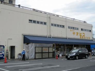 ヤオヒコ橿原ますが店の画像1