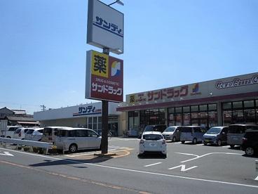 サンディ橿原神宮店の画像1