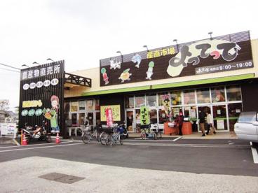 産直市場よってって橿原店の画像1