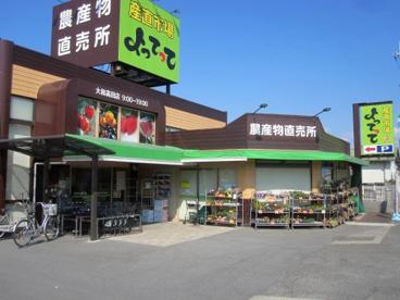 産直市場よってって 大和高田店の画像1