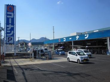 コーナン大和高田尺土店の画像1