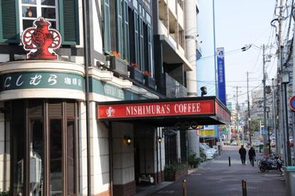 神戸にしむら珈琲店 中山手本店の画像2