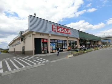 (株)スーパーよしむら 坊城店の画像1