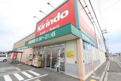 キリン堂高田神楽店の画像1