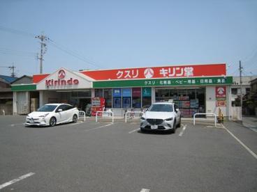 キリン堂三和町店の画像1