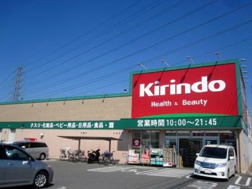 キリン堂尺土店の画像1