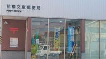 前橋文京郵便局