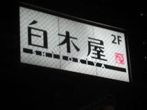 N白木屋 三ノ輪駅前店