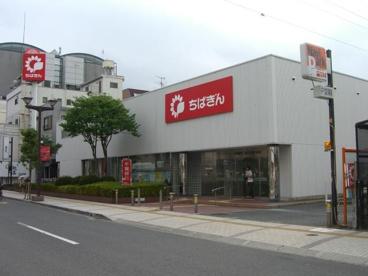 千葉銀行 本八幡南支店の画像1