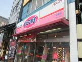 オリジン弁当 町屋店