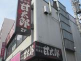 手作り居酒屋 甘太郎 町屋店