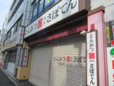 さぼてん 町屋尾竹橋通り店