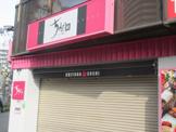 Chiyoda Sushi ちよだ鮨町屋駅前店