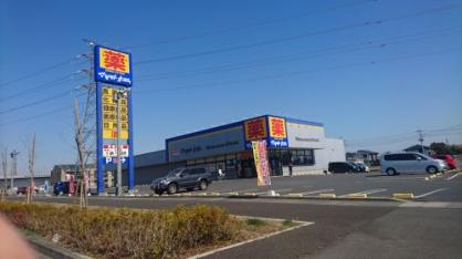 マツモトキヨシ高崎新保町店の画像1