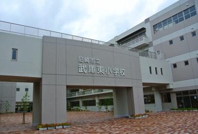尼崎市立 武庫東小学校の画像1