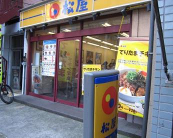松屋 千駄木店の画像1