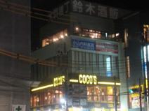 ココス 大関横丁店