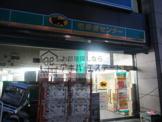 クロネコヤマト宅急便 妻恋坂店