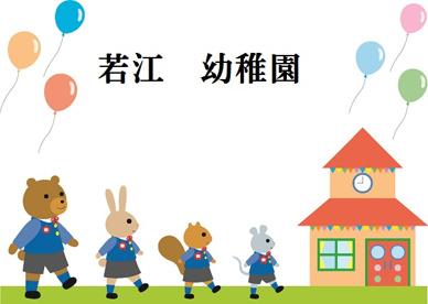 若江幼稚園の画像1