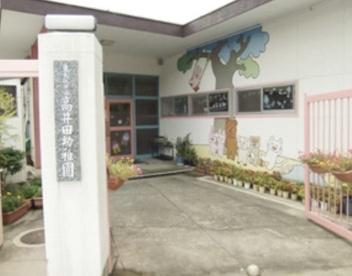 高井田幼稚園の画像1