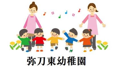 弥刀東幼稚園の画像1
